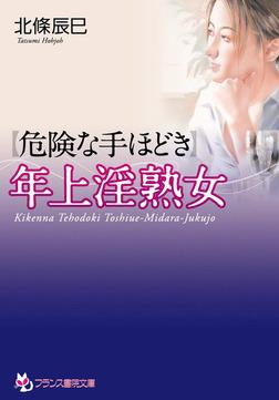 【危険な手ほどき】年上淫熟女-電子書籍