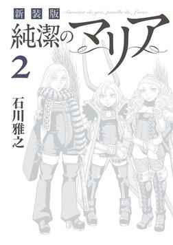 新装版 純潔のマリア(2)-電子書籍
