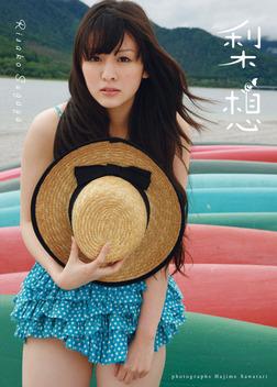 菅谷梨沙子写真集『梨想』-電子書籍