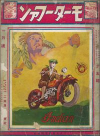 モーターファン 1929年 昭和04年 01月01日号