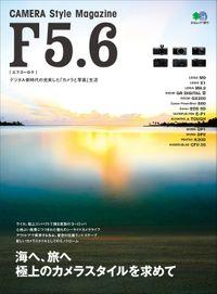 F5.6 VOL.1