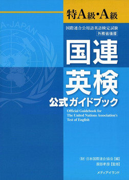 国連英検公式ガイドブック特A級・A級-電子書籍