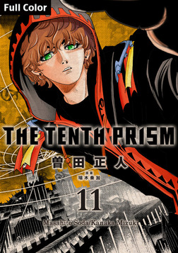 The Tenth Prism Full color 11-電子書籍