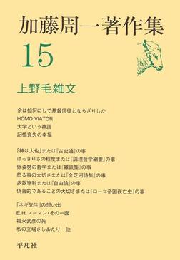 加藤周一著作集 15-電子書籍