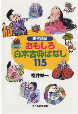 現代語訳 おもしろ日本古典ばなし115-電子書籍