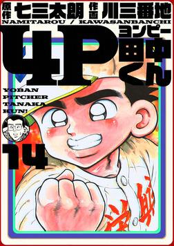 4P田中くん 14巻-電子書籍