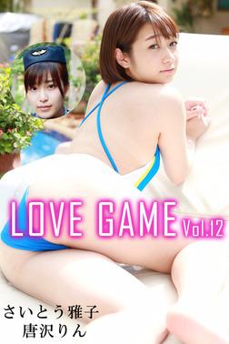 LOVE GAME Vol.12 / 唐沢りん さいとう雅子-電子書籍