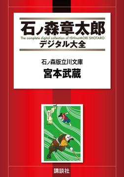 石ノ森版立川文庫 宮本武蔵-電子書籍