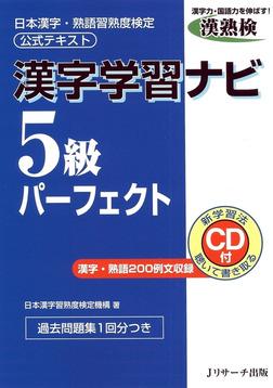 漢字学習ナビ5級パーフェクト-電子書籍