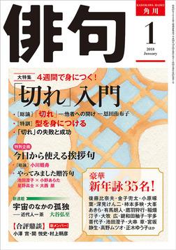 俳句 30年1月号-電子書籍