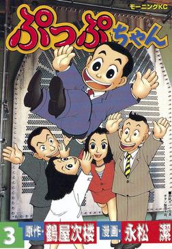 ぷっぷちゃん(3)-電子書籍