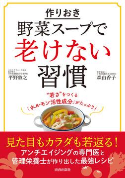 作りおき「野菜スープ」で老けない習慣-電子書籍