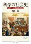 科学の社会史 ──ルネサンスから20世紀まで