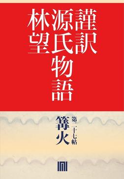 謹訳 源氏物語 第二十七帖 篝火(帖別分売)-電子書籍