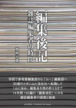 編集後記 雑誌編集者の時間-電子書籍