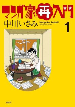 マンガ家再入門(1)-電子書籍