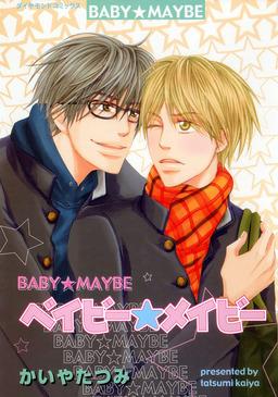 Baby Maybe (Yaoi Manga), Volume 1