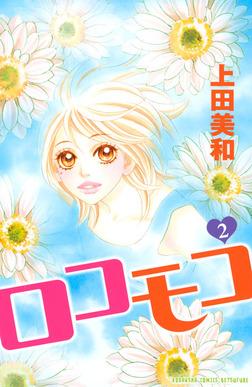 ロコモコ(2)-電子書籍