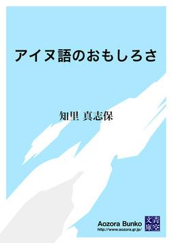アイヌ語のおもしろさ-電子書籍