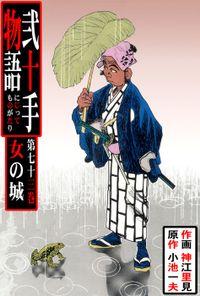 弐十手物語(73)