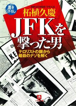 JFKを撃った男 テロリストの眼から暗殺のナゾを解く(小学館文庫)-電子書籍