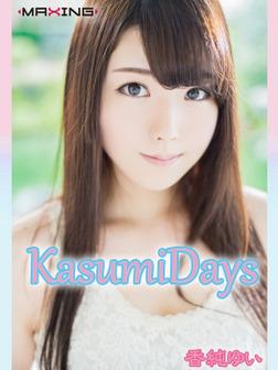 KasumiDays 香純ゆい-電子書籍