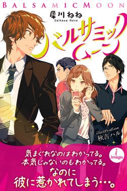バルサミック・ムーン-電子書籍