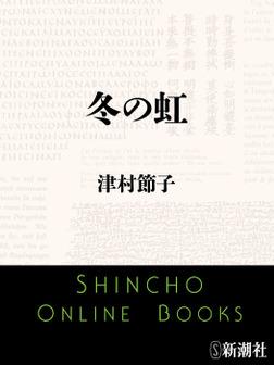 冬の虹-電子書籍