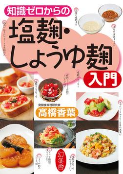 知識ゼロからの塩麹・しょうゆ麹入門-電子書籍