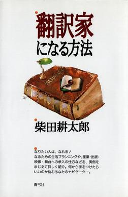 翻訳家になる方法-電子書籍