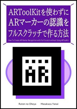ARToolKitを使わずにARマーカーの認識をフルスクラッチで作る方法-電子書籍