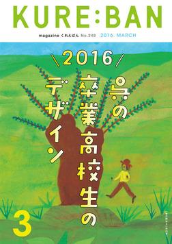 KURE:BAN 2016年3月号-電子書籍