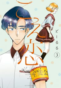 こえ恋 3【フルカラー・電子書籍版限定特典付】