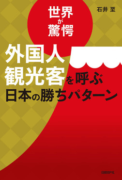 世界が驚愕 外国人観光客を呼ぶ日本の勝ちパターン-電子書籍