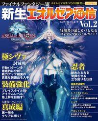 ファイナルファンタジーXIV 新生エオルゼア通信 Vol.2