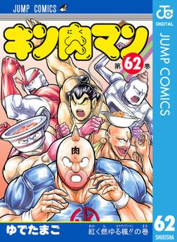 キン肉マン 62-電子書籍