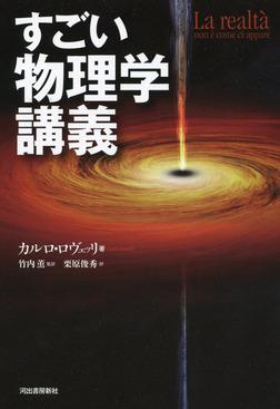 すごい物理学講義-電子書籍