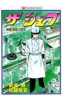 ザ・シェフ 27-電子書籍