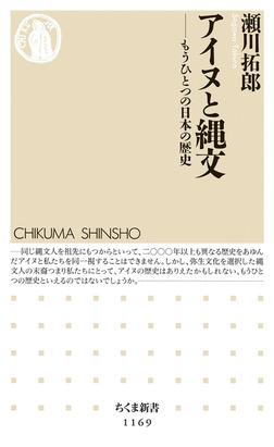 アイヌと縄文 ――もうひとつの日本の歴史-電子書籍