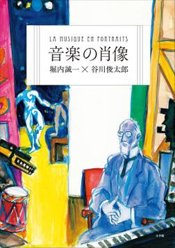 音楽の肖像-電子書籍