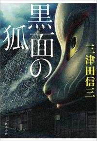 黒面の狐(文春e-book)