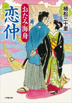 おたみ海舟 恋仲-電子書籍