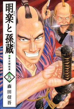 明楽と孫蔵 幕末御庭番 9巻-電子書籍