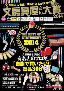 文房具屋さん大賞2014-電子書籍