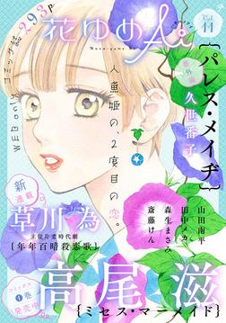 花ゆめAi Vol.11-電子書籍