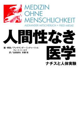 人間性なき医学 : ナチスと人体実験-電子書籍