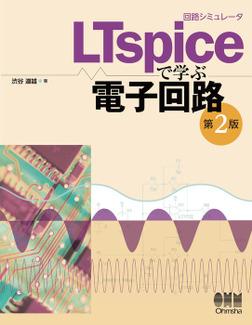 回路シミュレータLTspiceで学ぶ電子回路 第2版-電子書籍