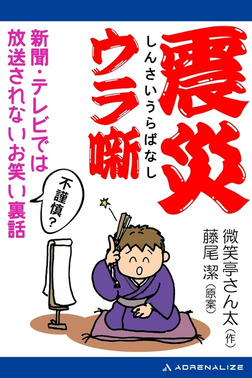 震災ウラ噺-電子書籍