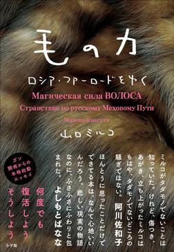 毛の力 ロシア・ファーロードをゆく-電子書籍