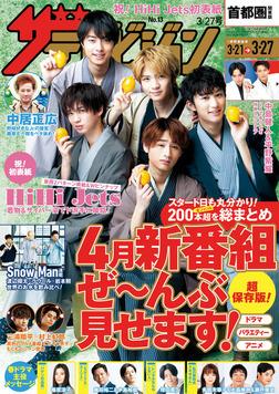 ザテレビジョン 首都圏関東版 2020年3/27号-電子書籍